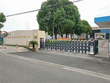 上海新亚药业有限公司
