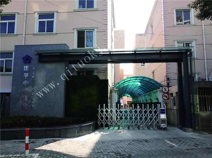 上海建平中学—电动伸缩门